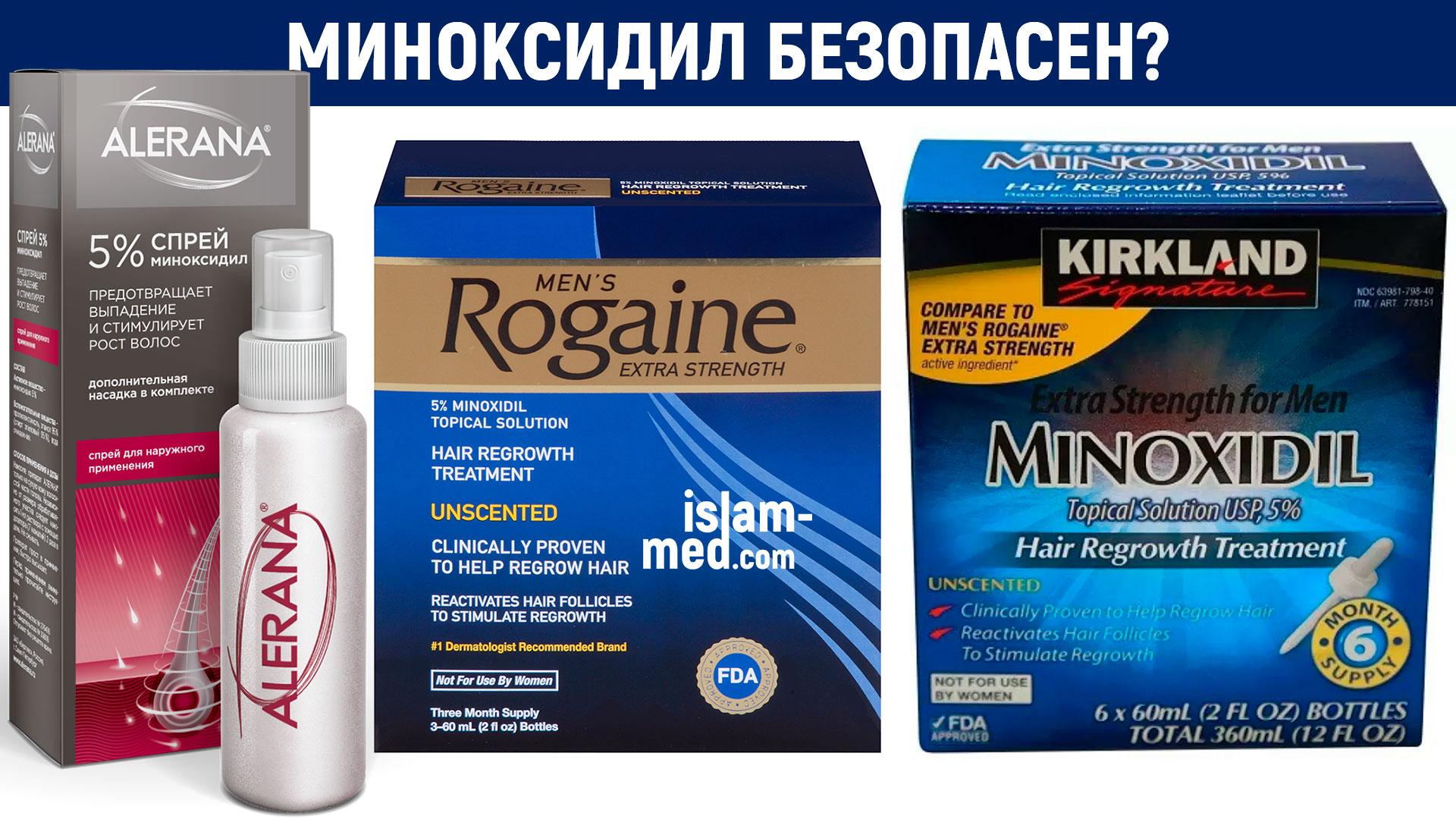 Minoxidil - для роста волос в Архангельске